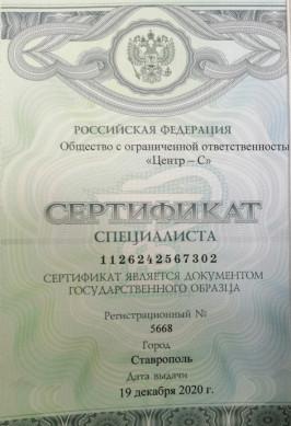 Сертификат специалиста Стоматология ортопедическая Харитонов А.И.