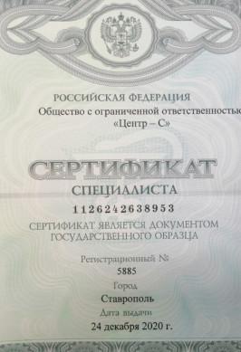 Сертификат специалиста Стоматология хирургическая Харитонов А.И.