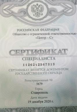 Сертификат специалиста Стоматология терапевтическая Бозиева Ф.Н.