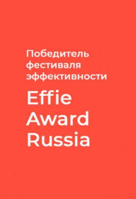 Победитель Effie Award Russia