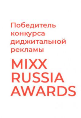 Победитель Mixx Russia Awards