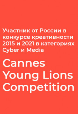 Участник Cannes Young Lions 2015, 2021