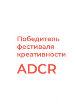 Победитель ADCR