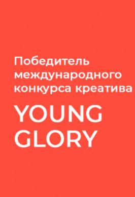 Победитель Young Glory