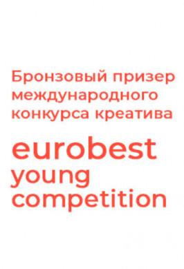 Бронзовый призёр Eurobest young competition